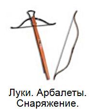 Купить лук и стрелы