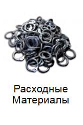 Купить кольца для кольчуги