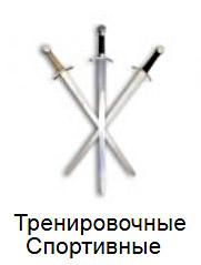 Купить тренировочный меч