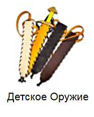 Купить детский меч